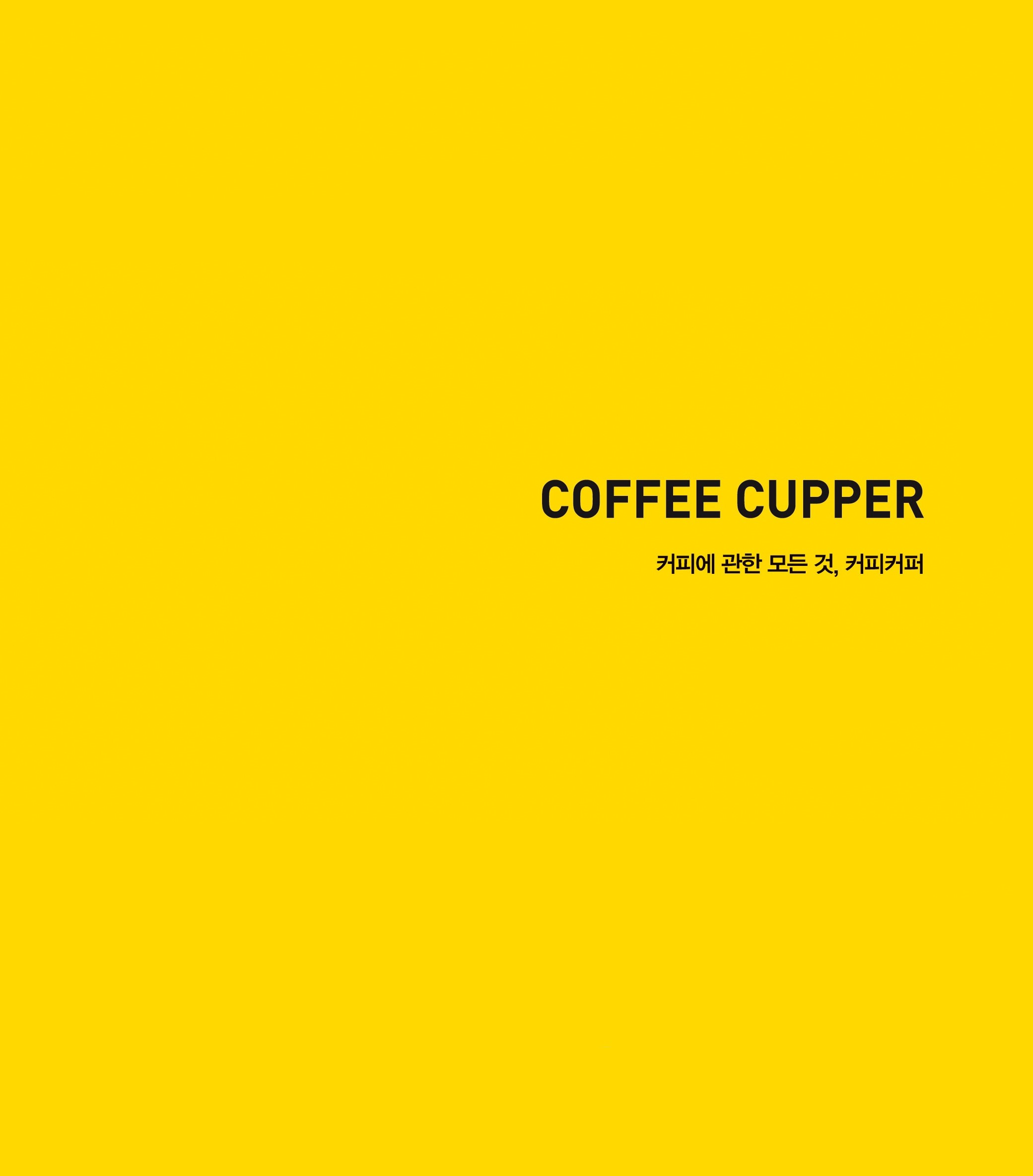 커피를 음미하다