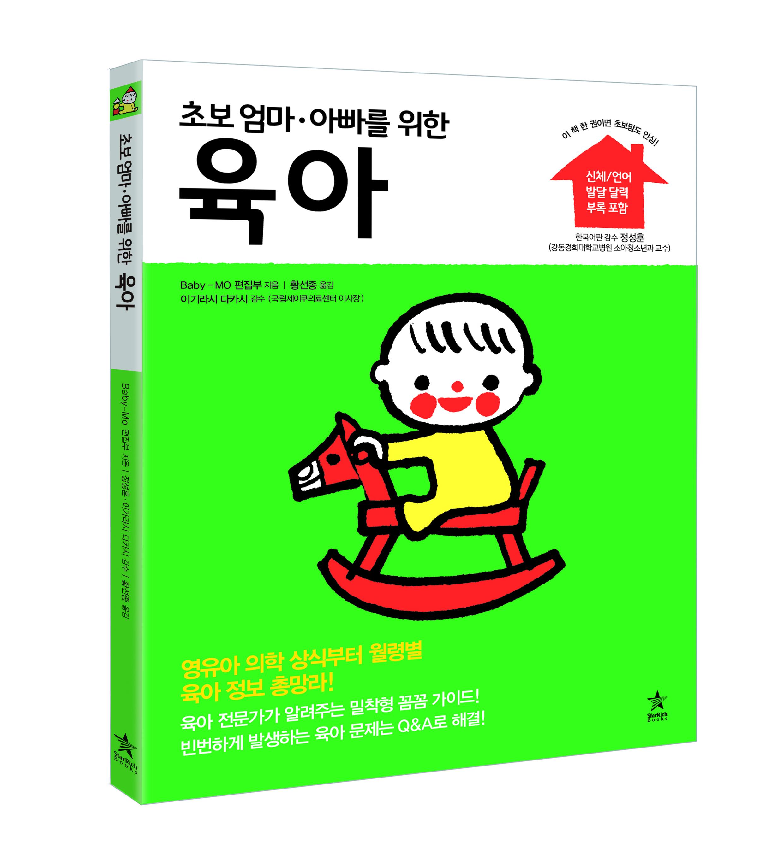 초보 육아맘의 고민 베스트 8