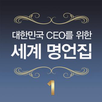 대한민국 CEO를 위한 세계 명언집1
