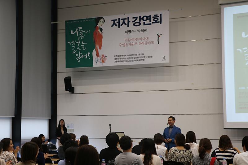 이병준 박사님의 강연