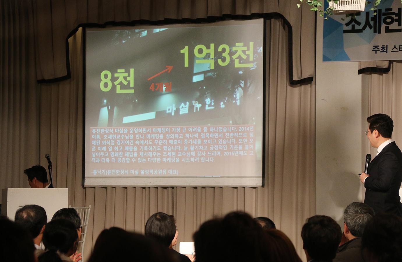 스토리 마케팅으로 매출 상승한 사례 강의