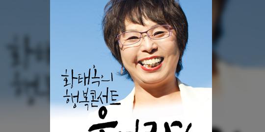 황태옥의 행복콘서트 웃어라! 교육 프로그램 (제2기)