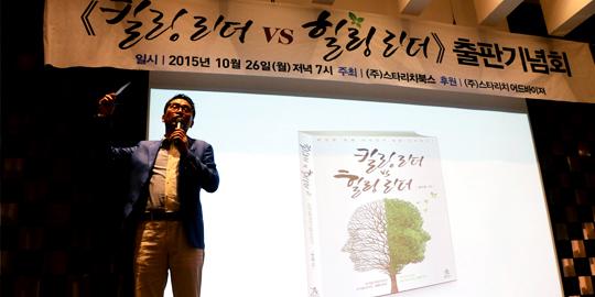 <킬링 리더 VS 힐링 리더> 출판기념회