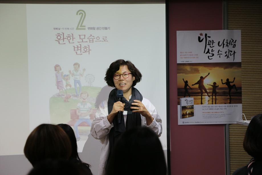 김채송화 저자 강연2
