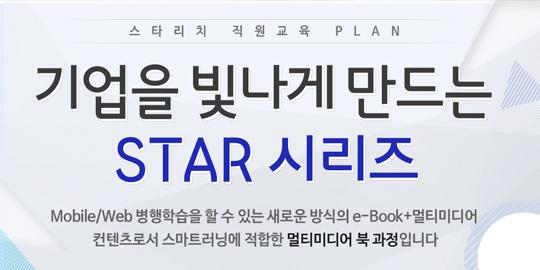 직원교육 PLAN - 기업을 빛나게 만드는 STAR 시리즈