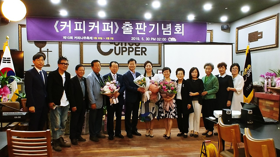<커피커퍼> 출판기념회
