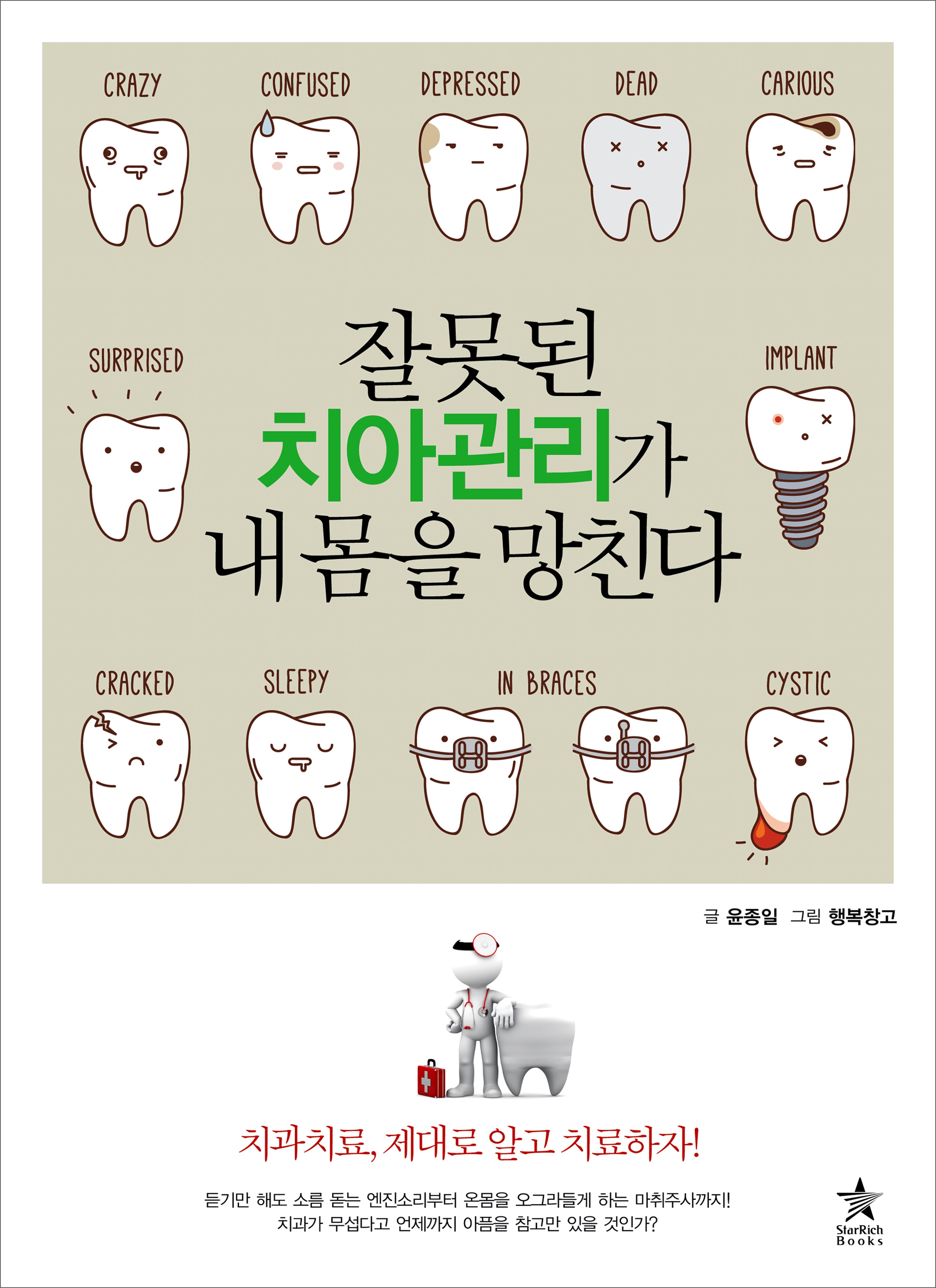 치과의사 윤종일씨가 치과와 치과 치료에 대한 전반적인 내용을 썼다. 임플란트 가격이 천차만별인 이유, 치아 교정의 적정 시기, 치아 미백의 과학적 원리, 치과 의사가 추천하는 좋은 치과 등이다.