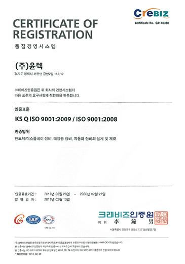 ISO인증서(국문)