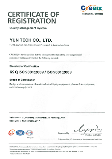 ISO인증서(영문)
