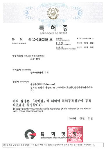 노광장치 특허증