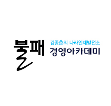 불패경영아카데미 프로필 사진