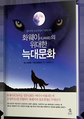 화웨이의 위대한 늑대문화