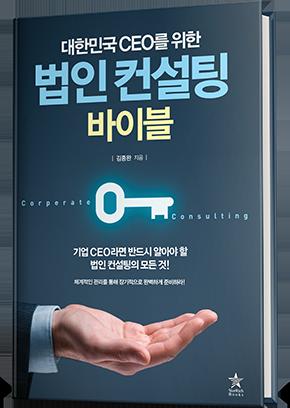 대한민국 CEO를 위한 법인컨설팅 바이블 상세이미지
