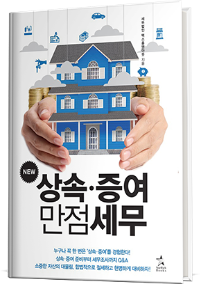 NEW 상속·증여 만점세무