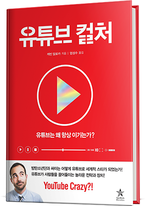 유튜브 트렌드 매니저가 밝히는 바이럴 마케팅의 비밀