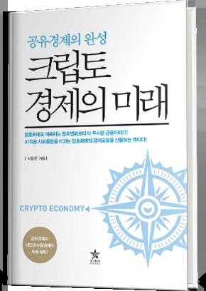 크립토 경제의 미래