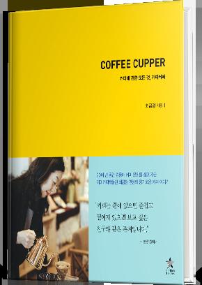 20여 년 동안 강릉에 커피문화를 심고 가꾼 커피커퍼박물관 최금정 관장의 향기로운 커피 이야기!  《커피커퍼》에는 커피의 역사와 문화, 맛과 멋은 물론 인문학적으로 읽어낸 작가의 다양하고 독특한 시선이 담겨있다!